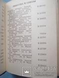 Рига. Краткий справочник 1963 год., фото №7