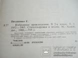 Евтушенко Евгений 2 тома 1980 г., фото №7