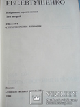 Евтушенко Евгений 2 тома 1980 г., фото №8