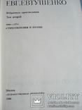 Евтушенко Евгений 2 тома 1980 г., фото №9