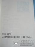 Евтушенко Евгений 2 тома 1980 г., фото №11