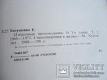 Евтушенко Евгений 2 тома 1980 г., фото №12