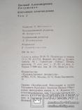 Евтушенко Евгений 2 тома 1980 г., фото №13
