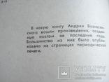 """Вознесенский Андрей """"Безотчётное."""", фото №5"""