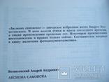 """Вознесенский Андрей """"Аксиома самоиска""""., фото №9"""