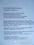 """Вознесенский Андрей """"Аксиома самоиска""""., фото №10"""