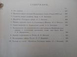 Записки русского императорского технического общества, фото №9