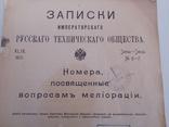 Записки русского императорского технического общества, фото №12