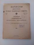 Записки русского императорского технического общества, фото №2