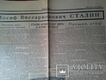 Правда 1953 года листок, фото №3