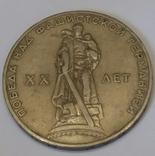СРСР 1 рубль, 1965 XX років перемоги над фашистською Німеччиною