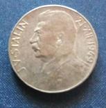 Чехословаччина 50 і 100 крон 1949 року Сталін фото 2