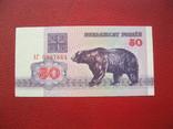 50 рублей 1992 Беларусь UNC фото 1