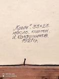 Картина в раме морской пейзаж,картон масло худКалашников, фото №5
