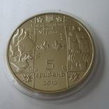 """Украина 5 гривень 2012 года. """"Гутник"""", фото №11"""