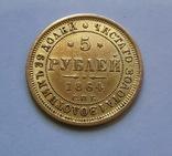 5 рублей 1864, фото №2
