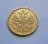 5 рублей 1864, фото №3