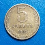 5 копеек 1962 г. 2.1 семь стеблей, фото №2