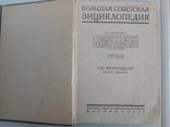 БСЭ,14том, 1929год, фото №9