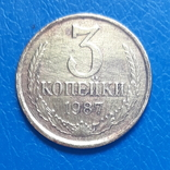 3 копейки 1987 г. Шт. 2.2., фото №2