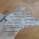Хлебница УССР, фото №4