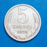 5 копеек 1976 г., фото №2