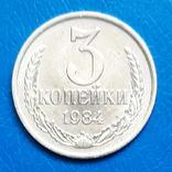 3 копейки 1984 г., фото №2