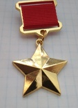 Звезда Герой Советского Союза (копия), фото №2