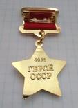 Звезда Герой Советского Союза (копия), фото №3