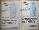 Справочник по Гулагу в 2-тт, фото №2