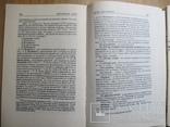 Справочник по Гулагу в 2-тт, фото №4