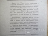 Справочник по Гулагу в 2-тт, фото №5