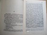 Справочник по Гулагу в 2-тт, фото №6