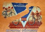 Краткая инструкция велосипеда  ХВЗ -1957 год, фото №3