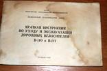 Краткая инструкция велосипеда  ХВЗ -1957 год, фото №4