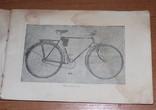 Краткая инструкция велосипеда  ХВЗ -1957 год, фото №5