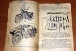 Устройство и обслуживание мотоциклов (автор  В.Г Чиняев)-)-1980 год -100 листов, фото №6