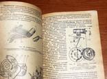 Устройство и обслуживание мотоциклов (автор  В.Г Чиняев)-)-1980 год -100 листов, фото №8