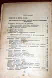 Устройство и обслуживание мотоциклов (автор  В.Г Чиняев)-)-1980 год -100 листов, фото №9