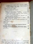 Устройство и обслуживание мотоциклов (автор  В.Г Чиняев)-)-1980 год -100 листов, фото №11