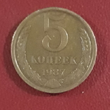 5 копеек 1987 г., фото №3