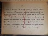 1918 Панас Мирний - Товаришi Полтава Прижизненное издание, фото №4