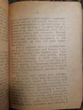 1918 Панас Мирний - Товаришi Полтава Прижизненное издание, фото №7