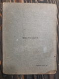 1918 Панас Мирний - Товаришi Полтава Прижизненное издание, фото №9
