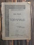 1918 Панас Мирний - Товаришi Полтава Прижизненное издание, фото №10