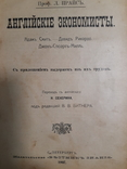 1907 Английские экономисты, фото №2