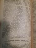 1907 Английские экономисты, фото №3