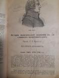 1907 Английские экономисты, фото №4
