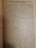 1907 Английские экономисты, фото №5