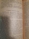 1907 Английские экономисты, фото №10
